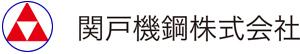関戸機鋼株式会社